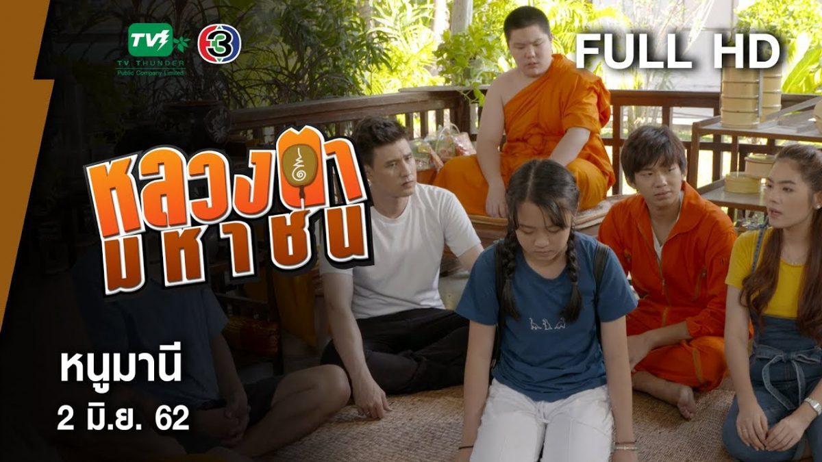 หนูมานี - หลวงตามหาชน Season 10 (1 มิ.ย. 62) [FULL HD]
