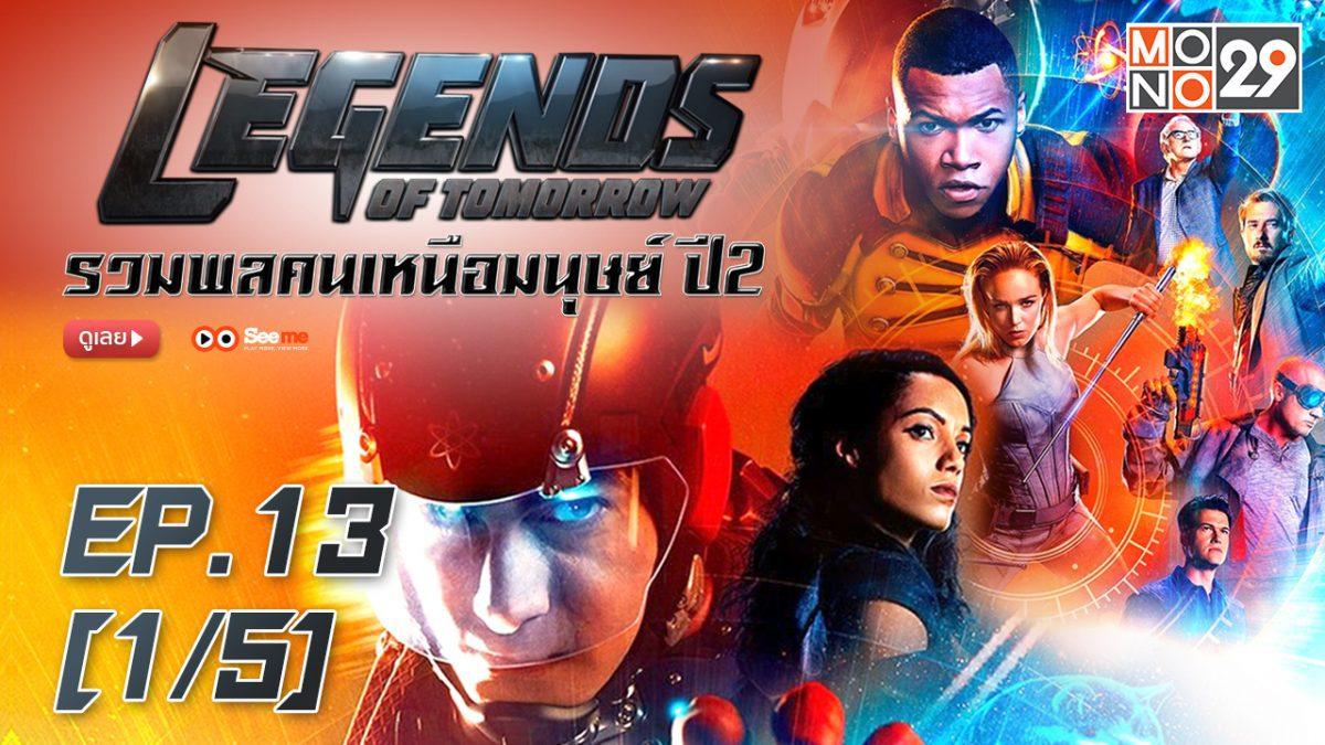 DC'S Legends of tomorrow รวมพลคนเหนือมนุษย์ ปี 2 EP.13 [1/5]