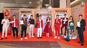โป๊ป-อนันดา นำทัพพรีเซนเตอร์ เนสกาแฟ ชวนคนไทยชงเพื่อความยั่งยืนวันกาแฟสากล กับบรรจุภัณฑ์รักษ์โลก