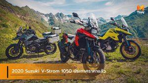 2020 Suzuki V-Strom 1050 ประกาศราคาจำหน่าย เริ่ม 3.89 แสนบาท