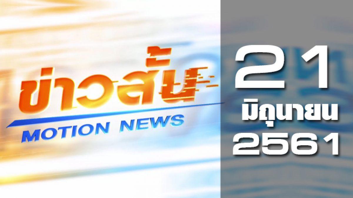 ข่าวสั้น Motion News Break 1 21-06-61