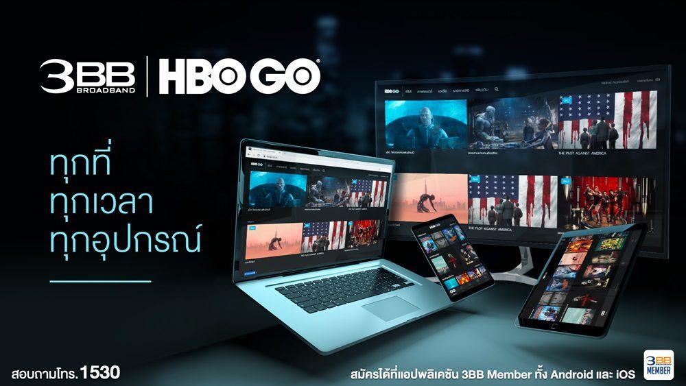 ติดเน็ต 3BB สุดแรง แล้วดูหนัง HBO GO สุดปัง ได้จากหลากหลายอุปกรณ์