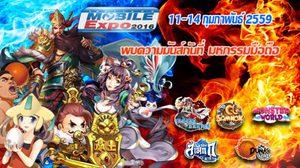 i9Game ยกขบวน ส่งเกมส์มือถือ จัดแสดง Thailand Mobile Expo 2016