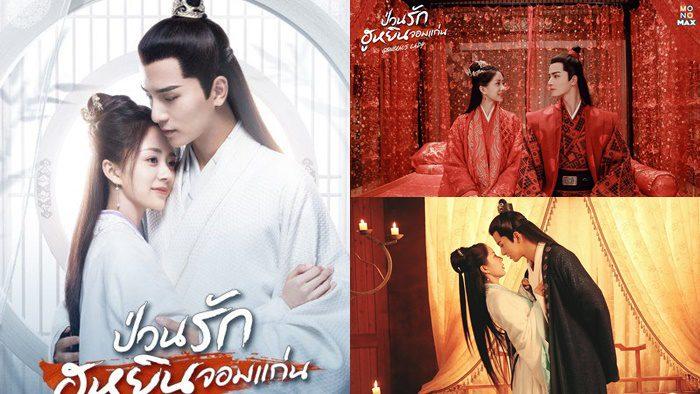 รีวิวซีรีส์จีนป่วนรักฮูหยินจอมแก่น (General's Lady) เรื่องรักวุ่นๆ ของฮูหยินจอมป่วนกับแม่ทัพเย็นชา