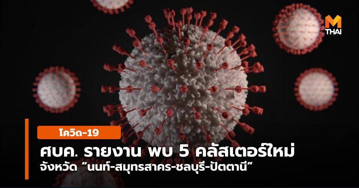 พบ 5 คลัสเตอร์ใหม่ ใน 4 จังหวัด -ยะลา ป่วยเพิ่ม 112 ราย เสียชีวิต 2 เฝ้าระวัง 8 อำเภอเสี่ยง