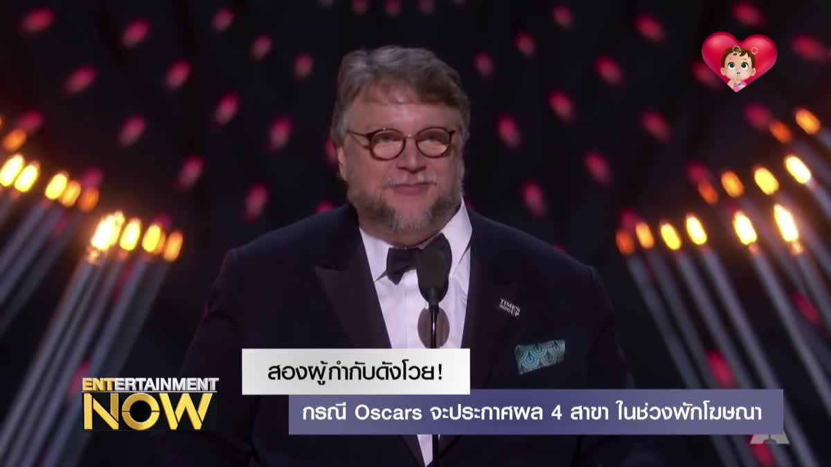 สองผู้กำกับดังโวย หลัง Oscars เตรียมประกาศรางวัล 4 สาขาระหว่างพักโฆษณา