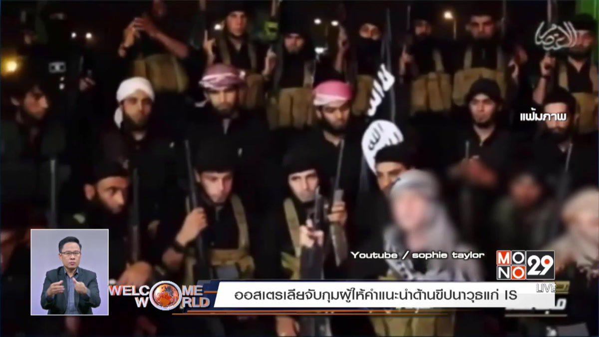 ออสเตรเลียจับกุมผู้ให้คำแนะนำด้านขีปนาวุธแก่ IS