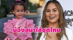 คุณแม่ของ คริสซีย์ ทีเจน จับ น้องลูน่า หลานสาวแต่งชุดไทย!