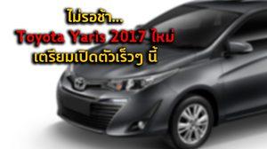 ไม่รอช้า…Toyota Yaris 2017 ใหม่ เตรียมเปิดตัวเร็วๆ นี้