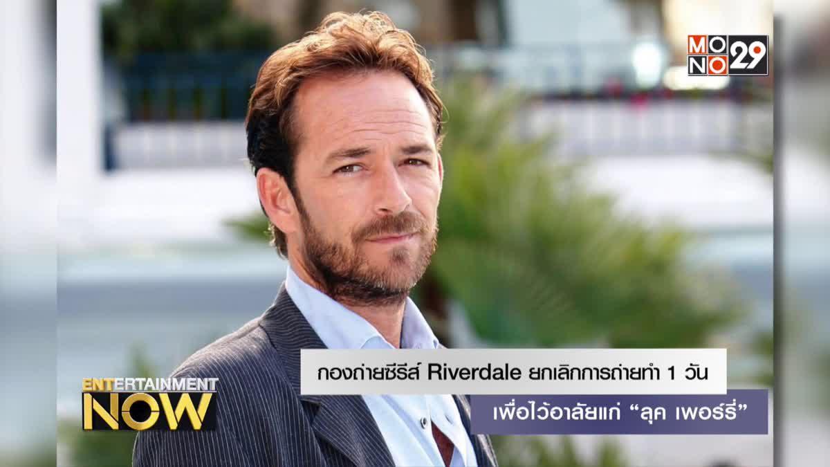 """กองถ่ายซีรีส์ Riverdale ยกเลิกการถ่ายทำ 1 วัน เพื่อไว้อาลัยแก่ """"ลุค เพอร์รี่"""""""