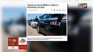 'โตโยต้า' ลงทุนใน 'อูเบอร์' พัฒนารถยนต์ไร้คนขับ