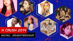 ไม่ไปคือพลาด! K Crush 2019 คอนเสิร์ตรวมตัวแม่จากเกาหลี ครั้งแรกในประเทศไทย!!