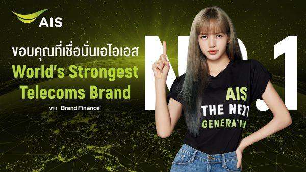 ประเทศไทยยืนหนึ่ง..AIS ขึ้นแท่นอันดับ 1 World's Strongest Telecoms Brand จัดอันดับโดย Brand Finance เบียดแซง China Mobile