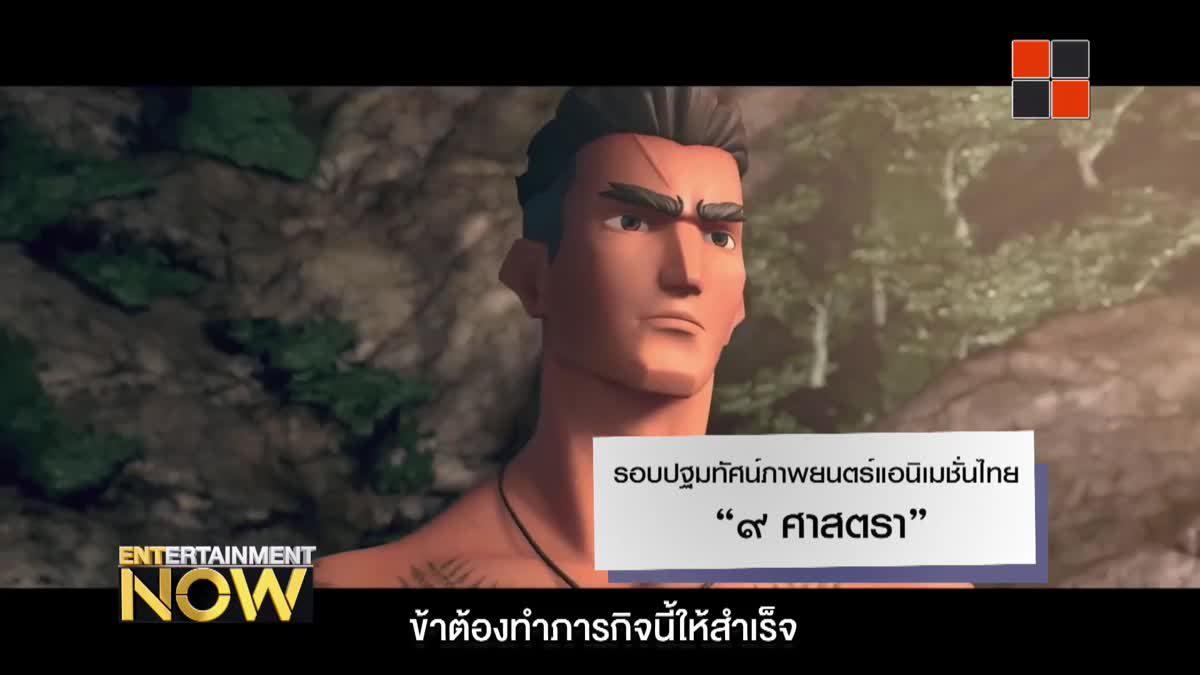 """รอบปฐมทัศน์ภาพยนตร์แอนิเมชั่นไทย """"๙ ศาสตรา"""""""