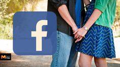 คนโสดมีเฮ! Facebook เริ่มทดสอบฟีเจอร์ใหม่ สำหรับหาคู่เดตแล้ว