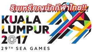 สองนักกีฬาไทย ไม่ผ่านตรวจโด๊ปโดนริบเหรียญ ซีเกมส์ ล่าสุด!!