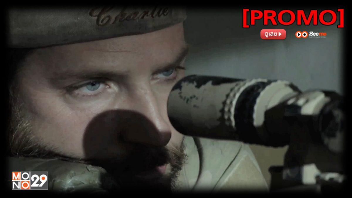 American Sniper อเมริกัน สไนเปอร์ [PROMO]