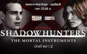 Shadowhunters นักล่าเงา ปี 2