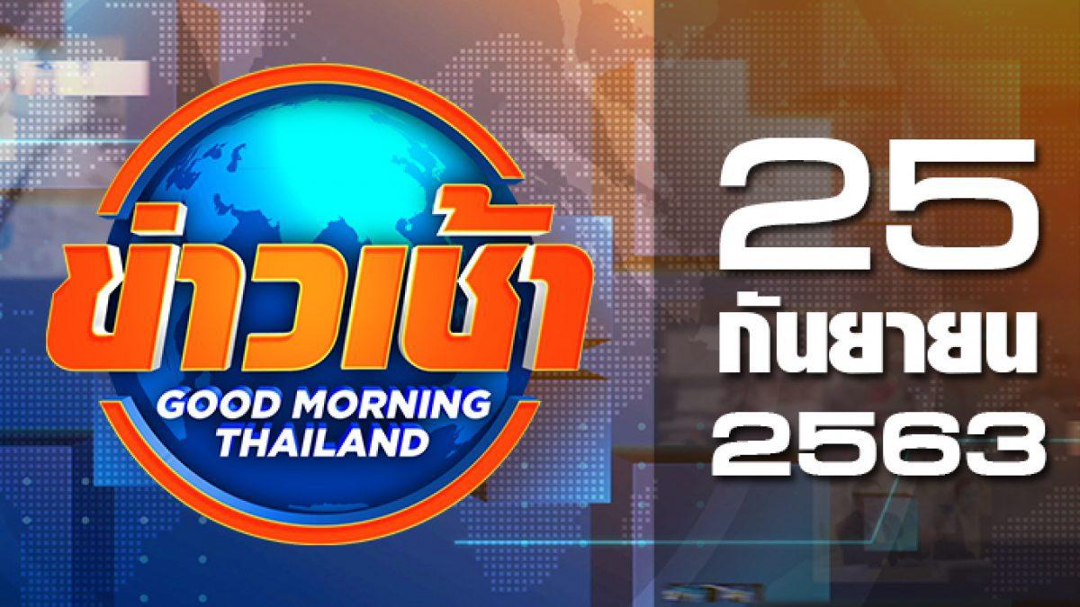 ข่าวเช้า Good Morning Thailand 25-09-63