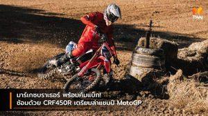 มาร์เกซบราเธอร์ พร้อมคัมแบ็ก! ซ้อมด้วย CRF450R เตรียมล่าแชมป์ MotoGP