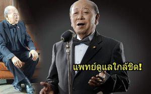 สุเทพ วงศ์กำแหง ล้มป่วยด้วยโรคประจำตัว-ติดเชื้อในกระแสเลือด!