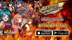 สิ้นสุดการรอคอย ศึกสงครามโมเอะ Sengoku Blades  ได้เริ่มขึ้นแล้ว!