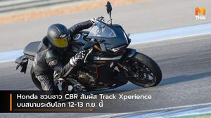 Honda ชวนชาว CBR สัมผัส Track Xperience บนสนามระดับโลก 12-13 ก.ย. นี้
