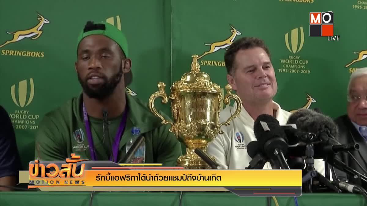 รักบี้แอฟริกาใต้นำถ้วยแชมป์ถึงบ้านเกิด