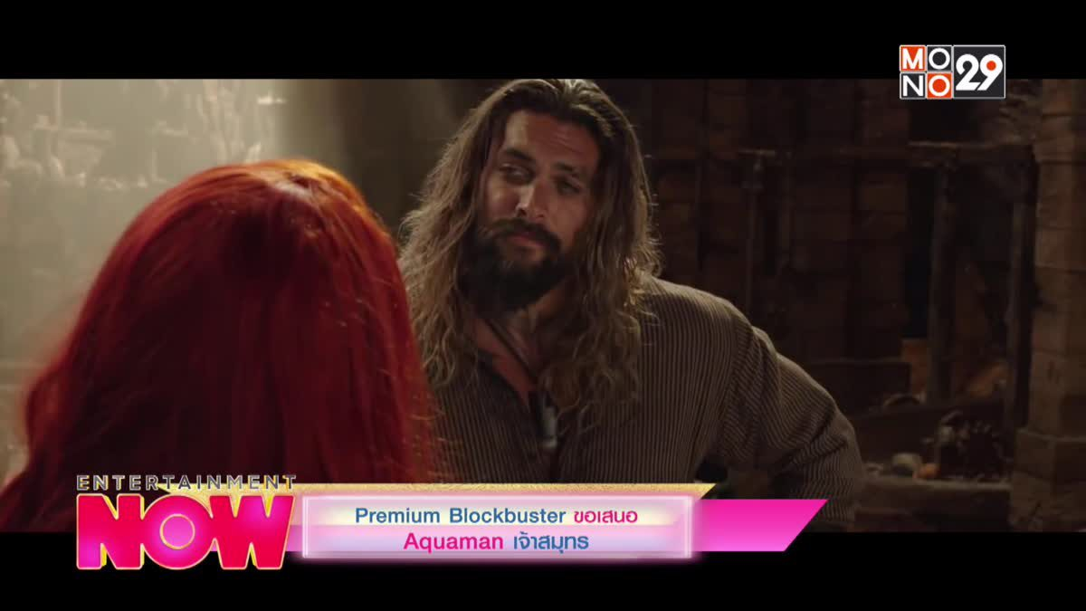 Premium Blockbuster ขอเสนอ Aquaman เจ้าสมุทร
