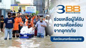 3BB ช่วยเหลือผู้ได้รับความเดือดร้อนจากอุทกภัยจังหวัดนครศรีธรรมราช