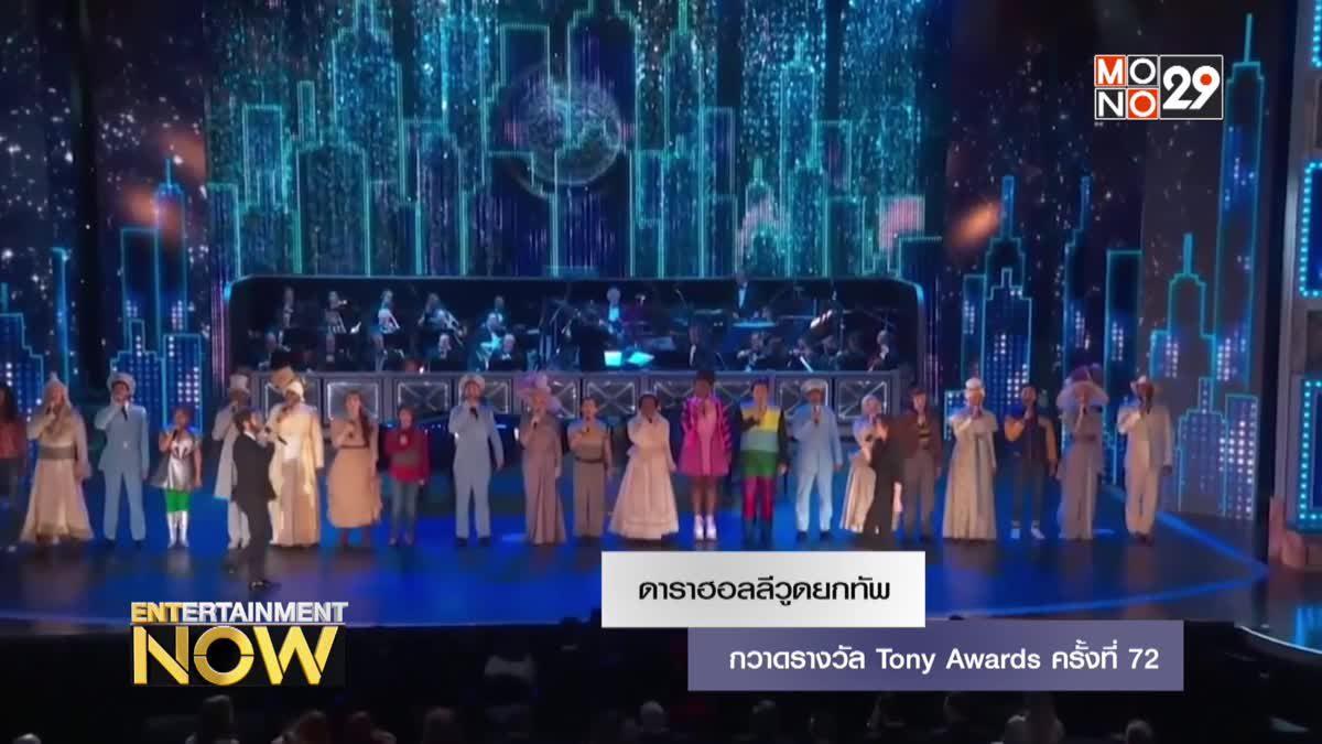 ดาราฮอลลีวูดยกทัพกวาดรางวัล Tony Awards ครั้งที่ 72