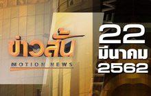 ข่าวสั้น Motion News Break 2 22-03-62
