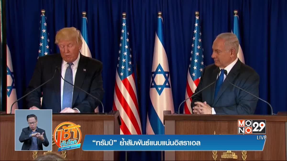 """""""ทรัมป์"""" ย้ำสัมพันธ์แนบแน่นอิสราเอล"""