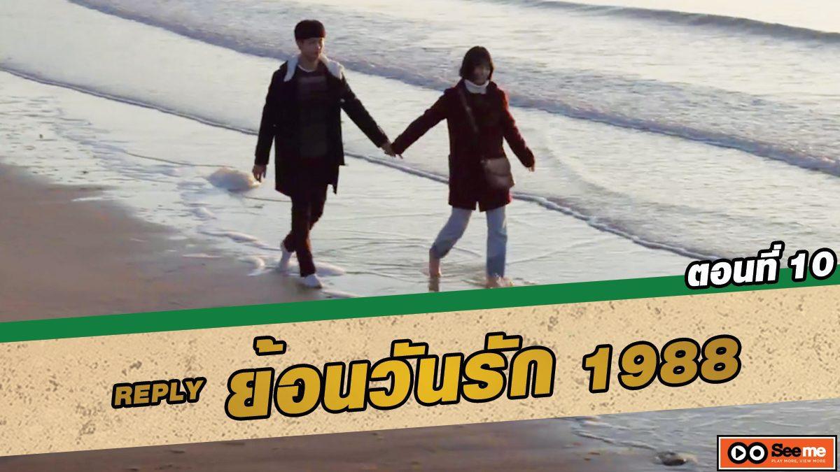 ย้อนวันรัก 1988 (Reply 1988) ตอนที่ 10 เป็นผู้ชายก็ต้องลงน้ำสิ! [THAI SUB]