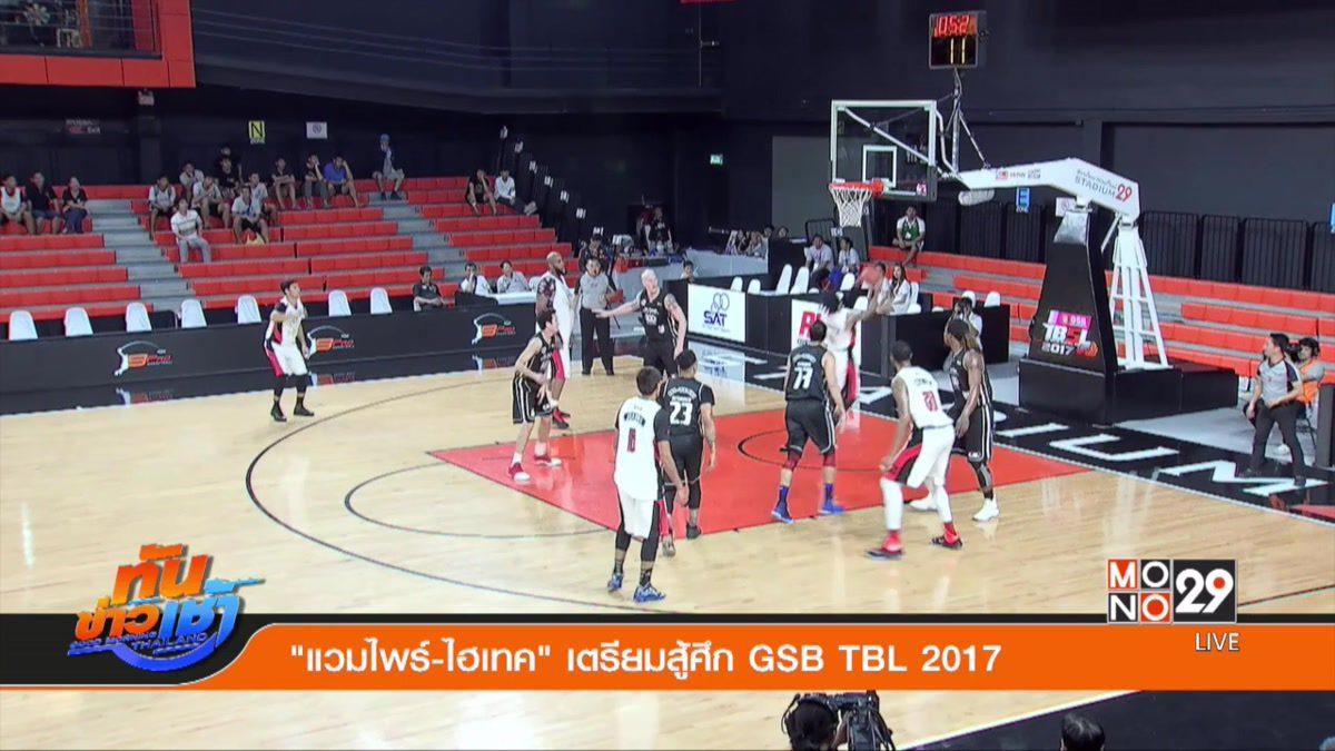 """""""แวมไพร์-ไฮเทค"""" เตรียมสู้ศึก GSB TBL 2017"""