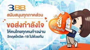 3BB สนับสนุนทุกภาคส่วนและขอส่งกำลังใจให้คนไทยทุกคนก้าวผ่านวิกฤตโควิด-19 ไปด้วยกัน