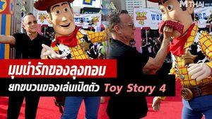 ทอม แฮงก์ ผู้ให้เสียงพากษ์ วูดดี้ ยกขบวนของเล่นจาก Toy Story เปิดตัวแอนิเมชั่นขวัญใจคนทุกรุ่น!