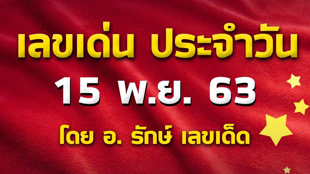 เลขเด่นประจำวันที่ 15 พ.ย. 63 กับ อ.รักษ์ เลขเด็ด