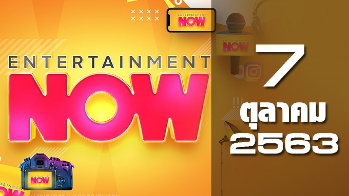 Entertainment Now 07-10-63