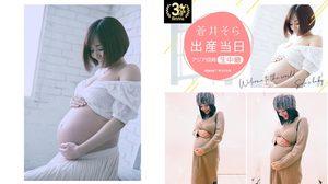 โซระ อาโออิ เตรียมไลฟ์สตรีม การคลอดลูกแฝดทั่วภูมิภาคเอเชีย 30 เมษานี้