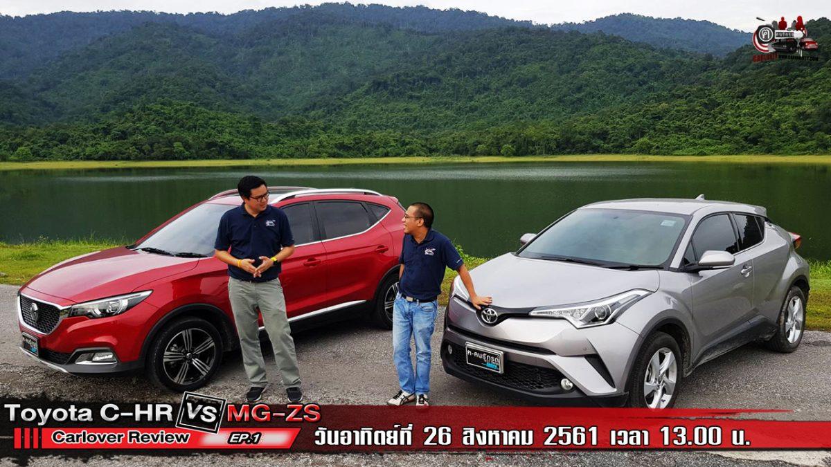 รายการ ฅ-คนรักรถ Toyota C-HR Vs MG ZS Ep.1