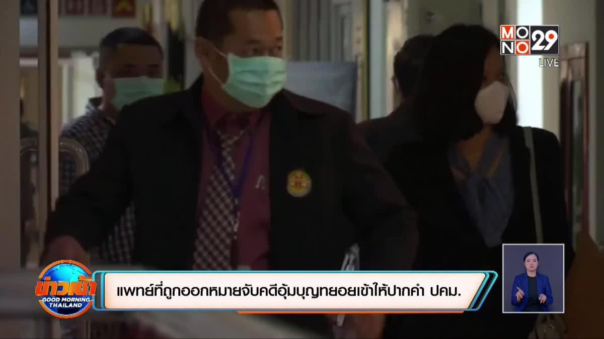แพทย์ที่ถูกออกหมายจับคดีอุ้มบุญทยอยเข้าให้ปากคำ ปคม.