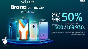 "Vivo ""Brand Of The Day"" แคมเปญสุดปังประจำเดือนมีนาคมนี้ ลดสูงสุด 50% + คูปองส่วนลด 1,500 บาท + แจกของรางวัลมูลค่ารวมถึง 169,930 บาท"