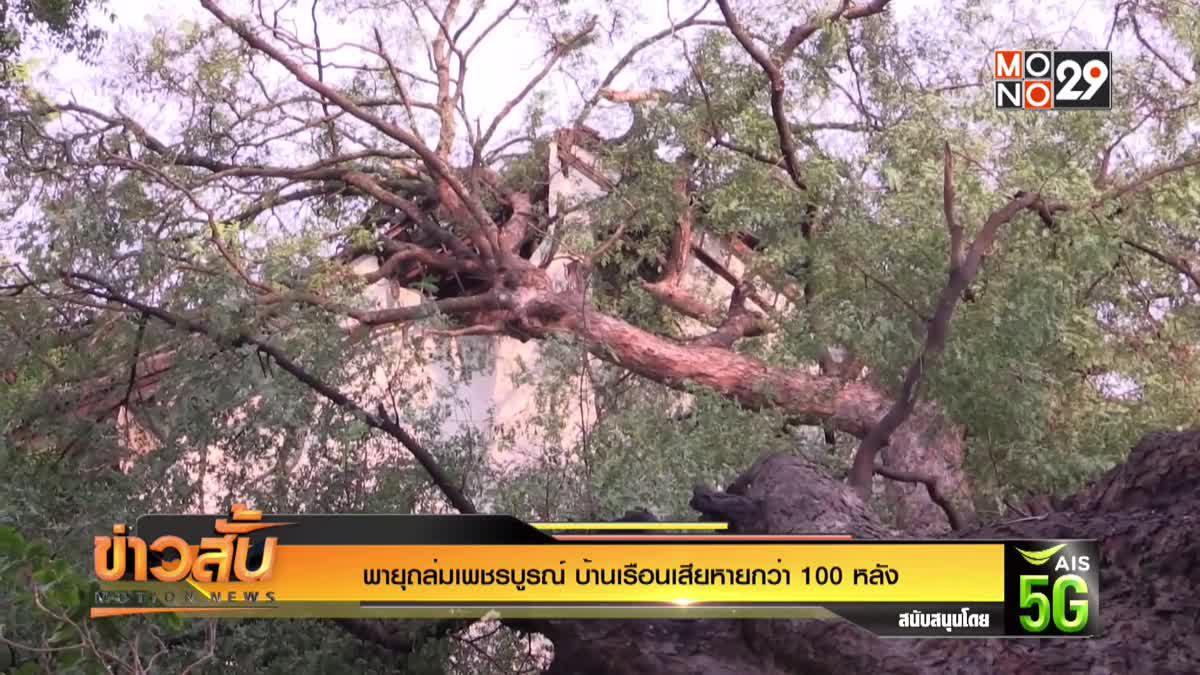 พายุถล่มเพชรบูรณ์ บ้านเรือนเสียหายกว่า 100 หลัง