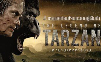 4 เหตุผลก่อนโจนทะยานสู่ผืนป่า The Legend of Tarzan ตำนานแห่งทาร์ซาน