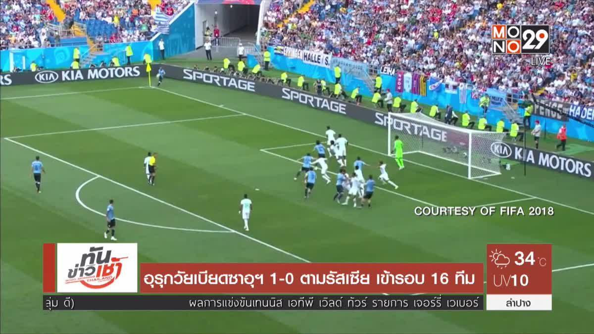 """""""โรนัลโด้"""" โขกชัยโปรตุเกสบดโมร็อคโก 1-0 จ่อเข้ารอบ"""
