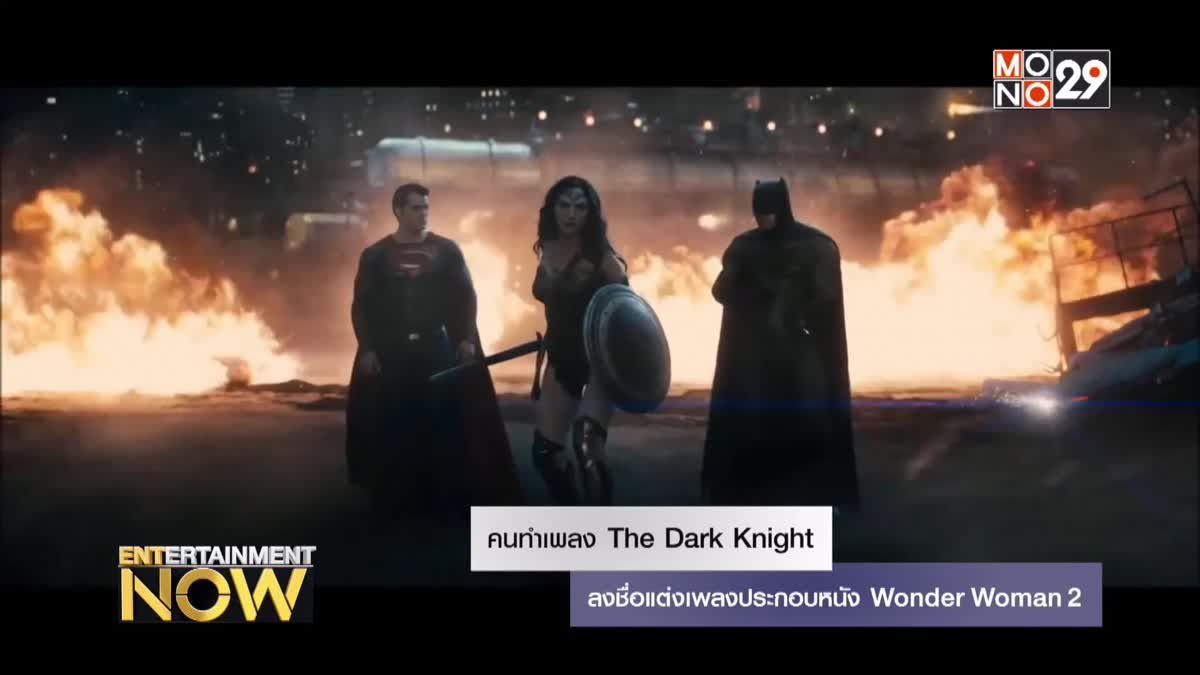 คนทำเพลง The Dark Knight ลงชื่อแต่งเพลงประกอบหนัง Wonder Woman 2