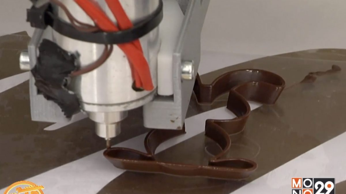 เมนูช็อคโกแลตจากเครื่องพิมพ์ 3 มิติ