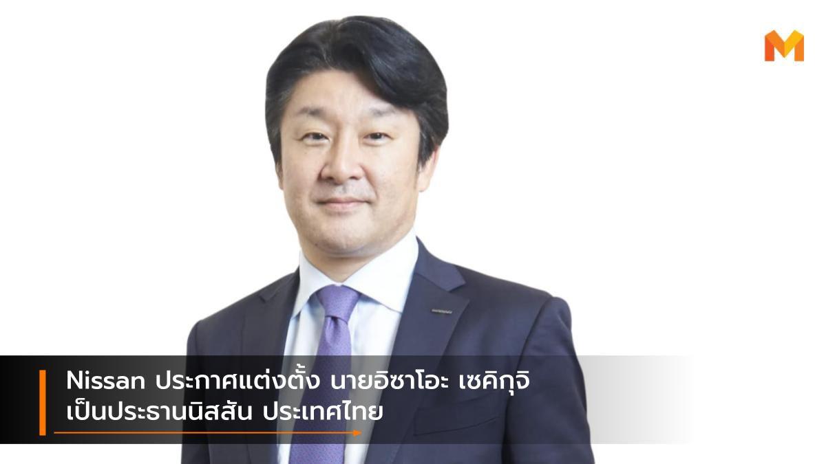 Nissan ประกาศแต่งตั้ง นายอิซาโอะ เซคิกุจิ เป็นประธานนิสสัน ประเทศไทย
