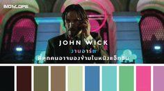 John Wick งานอาร์ตที่ทุกคนอาจมองข้ามในหนังแอ็กชั่น